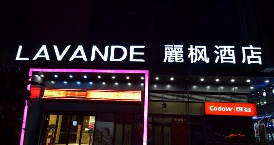 麗枫酒店(武汉六渡桥店)