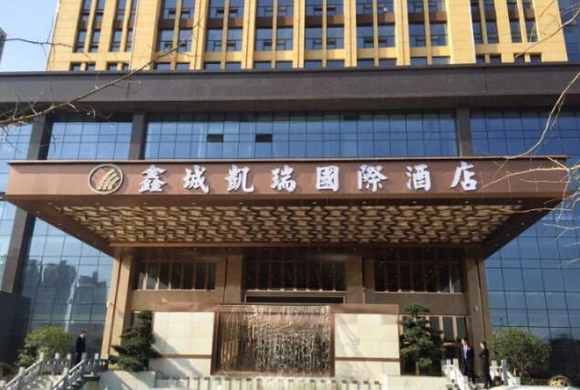 武漢鑫城凱瑞國際酒店