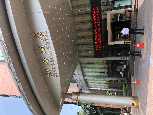 重庆劲力酒店