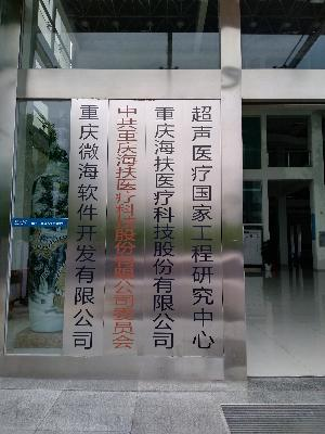 超声医疗国家工程研究中心
