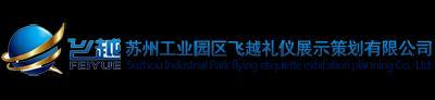 苏州飞越礼仪展示策划有限公司