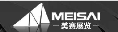 南京美賽展覽工程有限公司