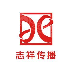 志祥会展服务(上海)有限公司