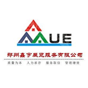 郑州鑫宇展览服务有限公司