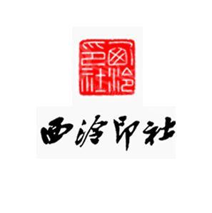 西泠印社(杭州)数字传媒有限公司