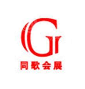 杭州同歌会展服务有限公司