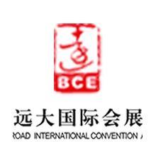 浙江远大国际会展有限公司