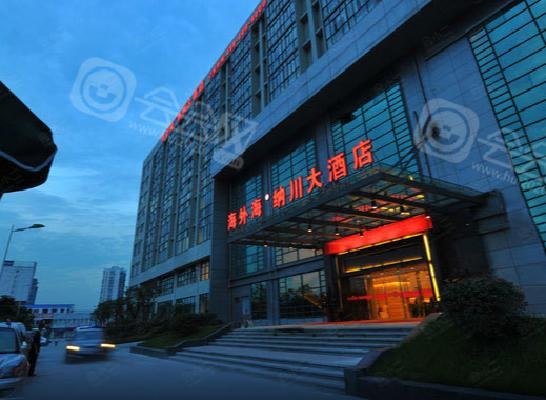 杭州海纳酒店